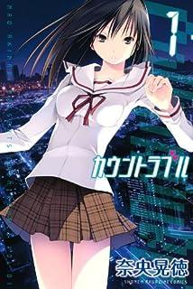 カウントラブル(1) (少年マガジンコミックス)