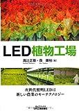 Amazon.co.jpLED植物工場 (B&Tブックス)