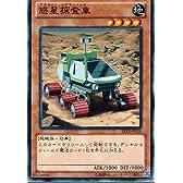 【 遊戯王 カード 】 《 惑星探査車 》(ノーマル)【アビス・ライジング】abyr-jp010