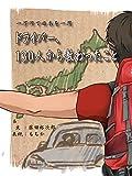 ドライバー、130人から教わったこと: 一万円で日本を一周