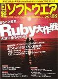 日経ソフトウエア 2007年 08月号 [雑誌]