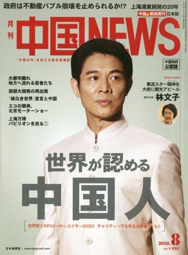 月刊 中国 NEWS (ニュース) 2010年 08月号 [雑誌]