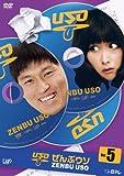 ぜんぶウソ VOL.5 [DVD] (商品イメージ)