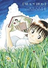 花もて語れ 4 (ビッグ コミックス〔スペシャル〕)