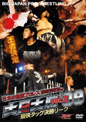 大日大戦'09vol.3-最侠タッグ決勝リーグ- [DVD]