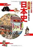 大判ビジュアル図解 大迫力! 写真と絵でわかる日本史
