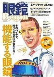 眼鏡Begin Vol.7 (別冊Begin) (別冊ビギン)