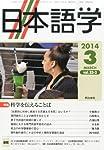 日本語学 2014年 03月号 [雑誌]