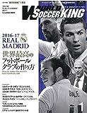 月刊WORLD SOCCER KING(ワールドサッカーキング) 2017年 01 月号 [雑誌]