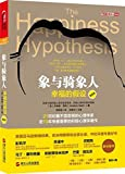 img - for The Happiness Hypothesis:Find Modern Truth in Ancient Wisdom(Chinese Edition) book / textbook / text book