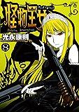 怪物王女 8 (8) (シリウスコミックス)