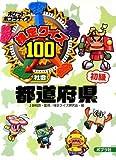 検定クイズ100 都道府県 初級 (ポケットポプラディア)
