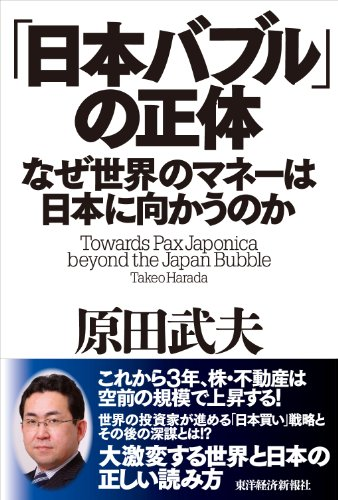 「日本バブル」の正体 = Towards Pax Japonica beyond the Japan Bubble