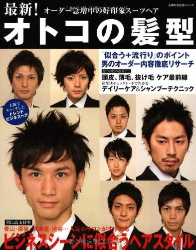 最新!オトコの髪型―オーダー急増中の好印象のスーツヘア