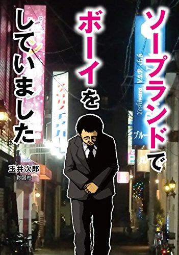 Amazon.co.jp: ソープランドでボーイをしていました eBook: 玉井 次郎: Kindleストア