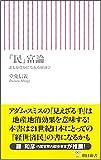 「民」富論 誰もが豊かになれる経済学 (朝日新書 95)