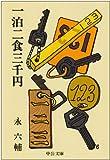 一泊二食三千円 (中公文庫 (え1-1))