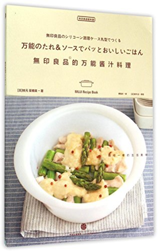 muji-all-purpose-sauce-food-chinese-edition-by-anonymous-2015-05-01