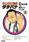 めしばな刑事(デカ) タチバナ 7 (トクマコミックス)