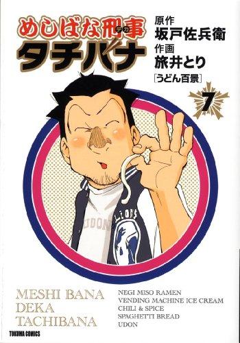 香川はうどん県を撤回せよ!『めしばな刑事タチバナ』の「うどん包囲網」実食レビュー