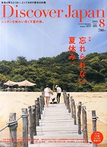 Discover Japan 2015年 08月号