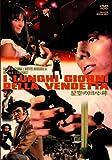 星空の用心棒  Florestano Vancini [DVD]