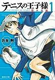 テニスの王子様 都大会編 1 (集英社文庫 こ 34-3)