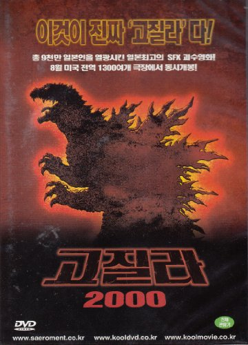 Godzilla 2000: Millennium (1999) (Movie)