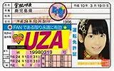 AKB48 UZA 免許証 【宮脇咲良】