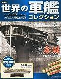 世界の軍艦コレクション 2013年 2/19号 [分冊百科]