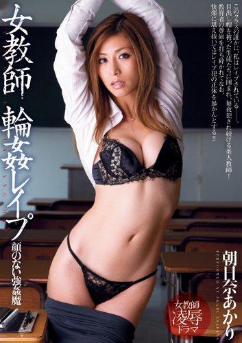 女教師 輪姦レイプ 朝日奈あかり [DVD]