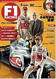 F1 RACING 2011 5月情報号 (SAN-EI MOOK)
