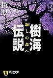 樹海伝説—騙しの森へ (祥伝社文庫)