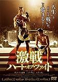 激戦 ハート・オブ・ファイト【DVD】[DVD]