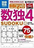 ニコリの数独4 [別冊宝島] (別冊宝島  スタディー)