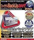 ファイナルBackUp 2007 PRO 乗換優待版