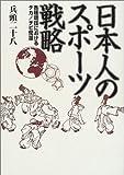 日本人のスポーツ戦略—各種競技におけるデカ/チビ問題