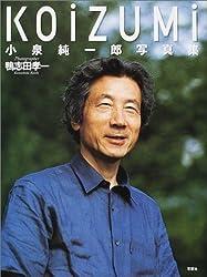 Koizumi―小泉純一郎写真集