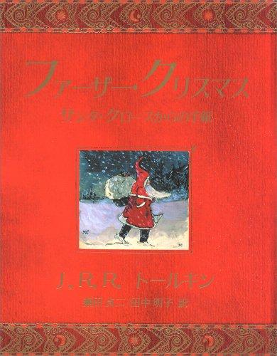 ファーザー・クリスマスサンタ・クロースからの手紙