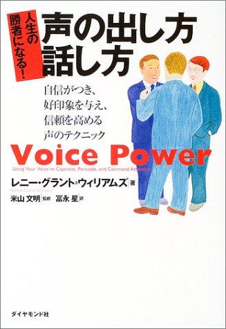 人生の勝者になる!声の出し方・話し方―自信がつき、好印象を与え、信頼を高める声のテクニック