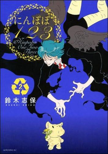 にんぽぽ123(2) (モーニング KC)