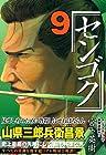 センゴク 第9巻 2006年04月28日発売