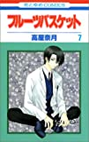 Fruits Basket, Volume 7 (Japanese Edition)