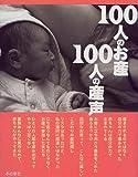 100人のお産・100人の産声