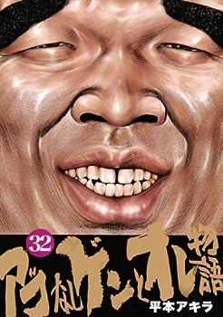 アゴなしゲンとオレ物語(32) (ヤングマガジンコミックス)