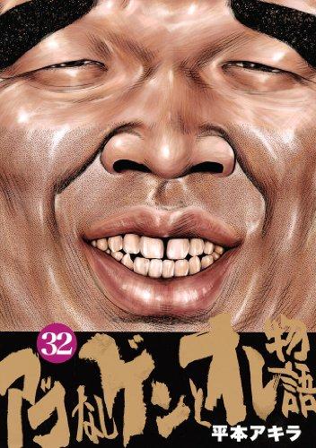 アゴなしゲンとオレ物語 全巻セット(1-32巻 最新刊) / 漫画全巻ドットコム