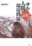サルと人間の環境問題—ニホンザルをめぐる自然保護と獣害のはざまから