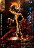 月刊目の眼 2015年10月号 (特集 山の神仏)