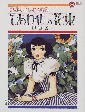 しあわせの花束―中原淳一エッセイ画集 (コロナ・ブックス)
