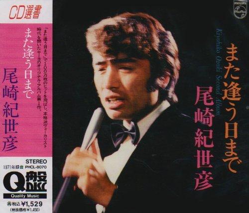 また逢う日まで~尾崎紀世彦セカンドアルバム